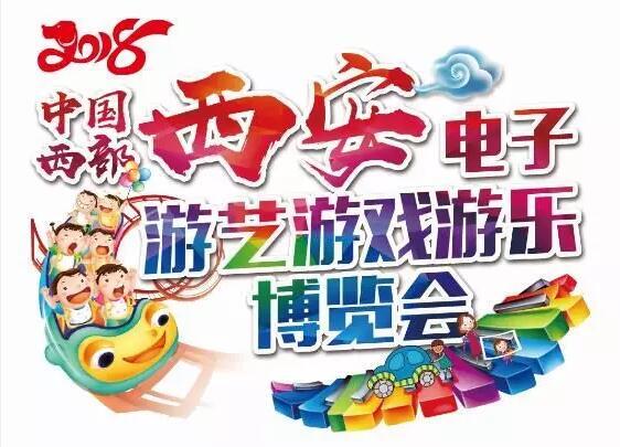 古都今犹在,兴盛数千年——2018西部(西安)电子游艺游戏游乐博览会将在这里隆重举行
