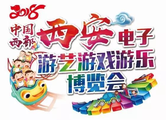 文化引领,政府支持——2018中国西部(西安)电子游艺游戏游乐博览会